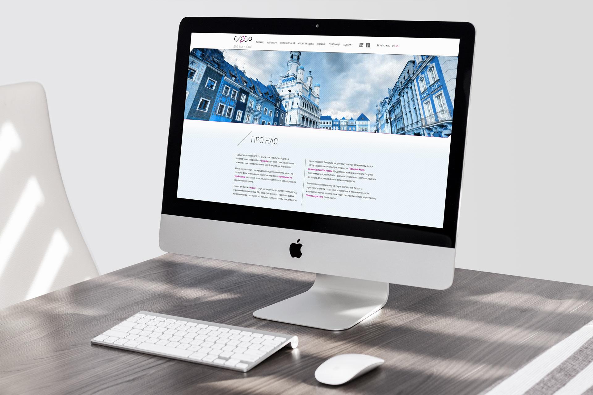 Webdesign strony internetowej SPS Tax&Law