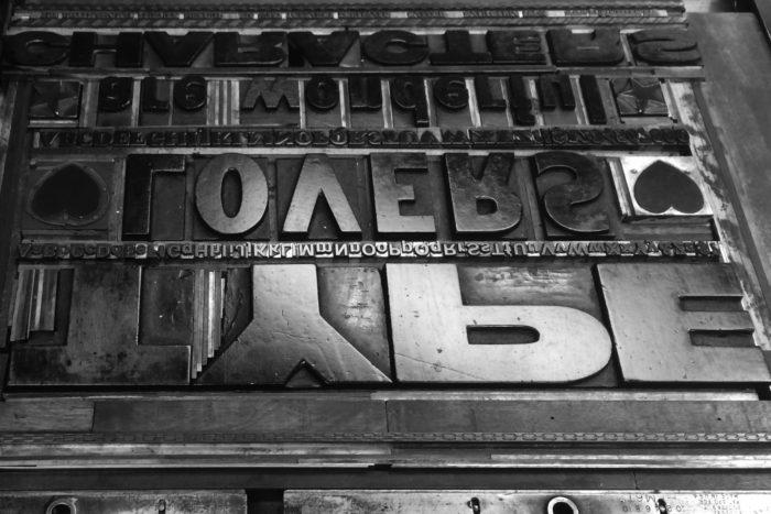 Dobry grafik komputerowy zna zasady typografii