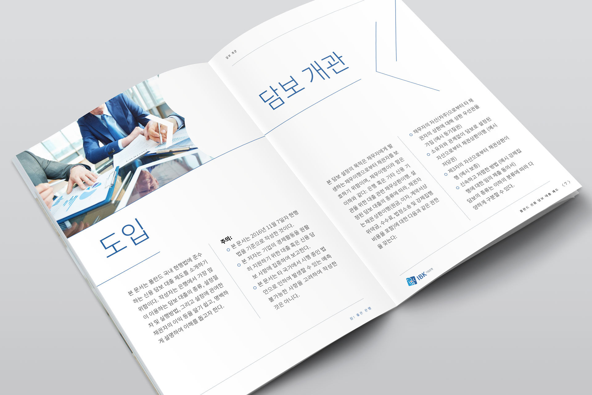 Projekt graficzny broszury Industrial Bank of Korea